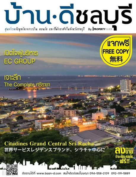 นิตยสารบ้านดีชลบุรี #10