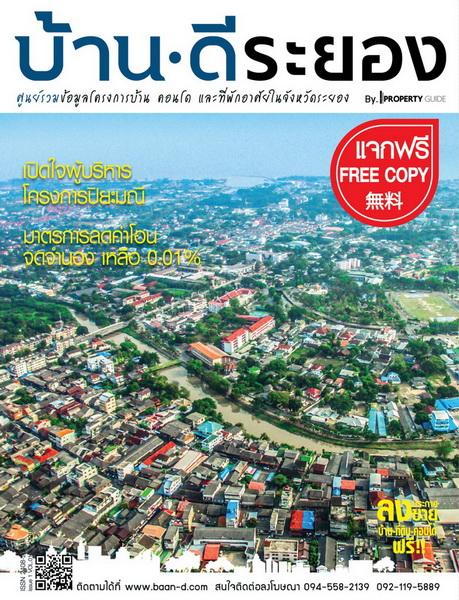 นิตยสารบ้านดีระยอง #01