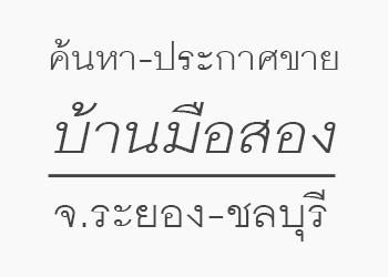 บ้านมือสองระยอง-ชลบุรี