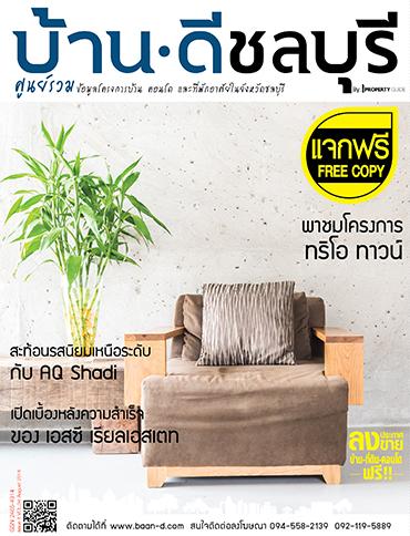 นิตยสารบ้านดีชลบุรี #04