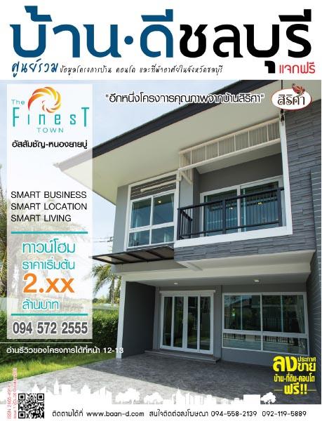นิตยสารบ้านดีชลบุรี #06