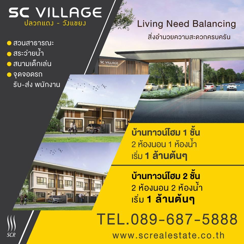 sc_village