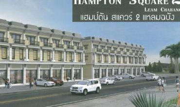 [บ้านชลบุรี] แฮมป์ตัน สแควร์ 2 อาคารพาณิชย์ ทาวน์โฮม โซนแหลมฉบัง ศรีราชา