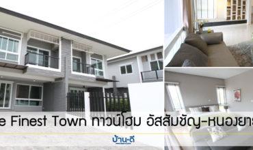[บ้านชลบุรี] The Finest Town ทาวน์โฮม อัสสัมชัญ-หนองยายบู่