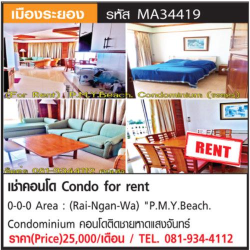 เช่าคอนโด  25,000/เดือน  P.M.Y.Beach. Condominium คอนโดติดชายหาดแสงจันทร์