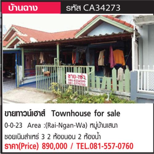 ขายทาวน์เฮาส์ 890,000 บาท  หมู่บ้านเสนา  ซอยเนินสำเหร่ 3