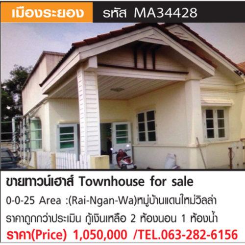 ขายทาวน์เฮาส์ 1.05 ล้านบาท หมู่บ้านแดนใหม่วิลล่า ระยอง