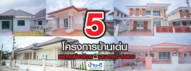 [แนะนำ] 5 โครงการบ้านเด่น แยกศูนย์ราชการ – นิคมมาบตาพุด – ระยอง