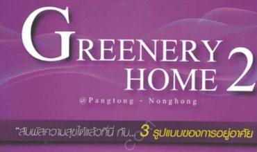 [บ้านชลบุรี] Greenery Home 2 บ้านเดี่ยว บ้านแฝด เมืองชลบุรี