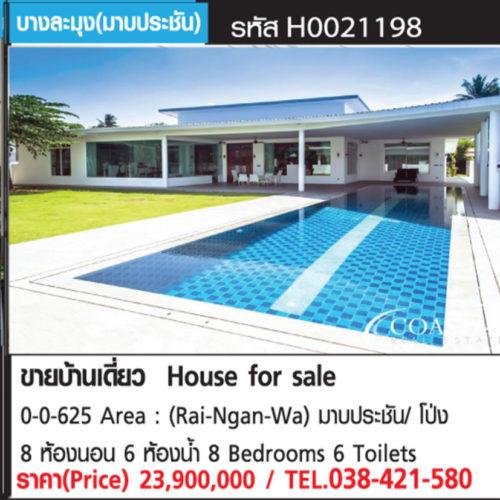 ขายบ้านเดี่ยว มาบประชัด (House for sale)