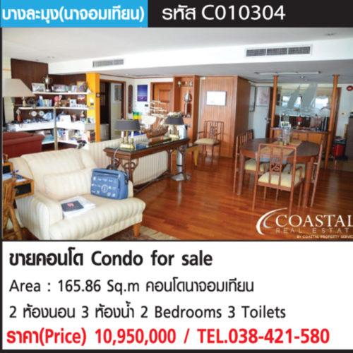 ขายคอนโด นาจอมเทียน (Condo for sale)