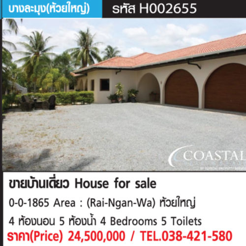 ขายบ้านเดี่ยว ห้วยใหญ่ (House for sale)