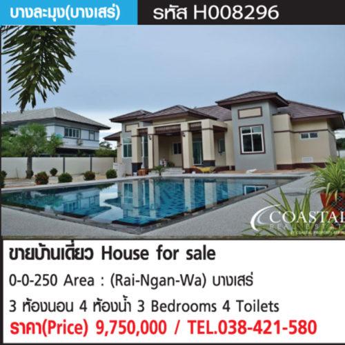 ขายบ้านเดี่ยว บางเสร่ (House for sale)