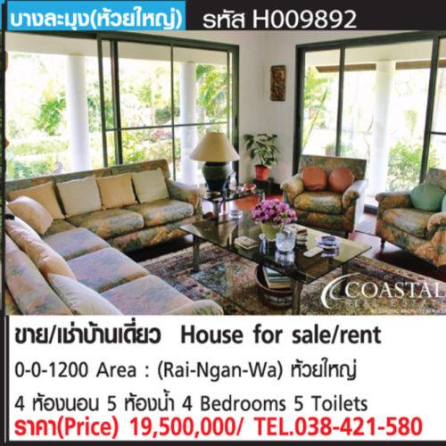 ขาย/เช่า บ้านเดี่ยว ห้วยใหญ่ (House for sale/rent)