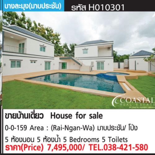 ขายบ้านเดี่ยว มาบประชัน (House for sale)