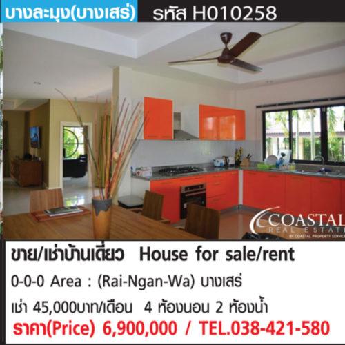 ขาย/เช่า บ้านเดี่ยว บางเสร่ (House for sale/rent)