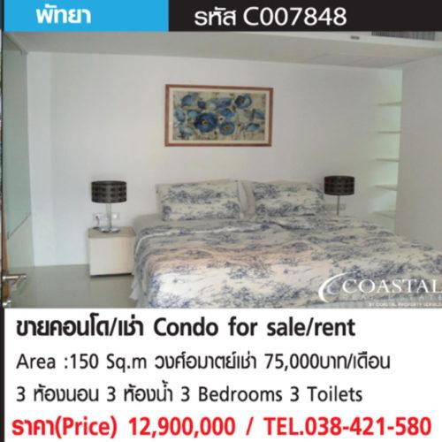 ขาย/เช่า คอนโด พัทยา (Condo for sale/rent)