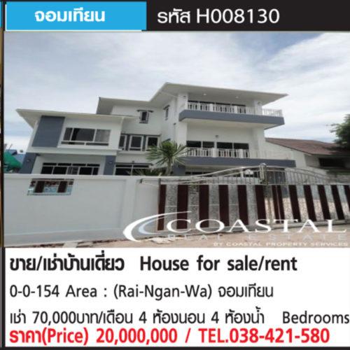 ขาย/เช่า บ้านเดี่ยว จอมเทียน (House for sale/rent)