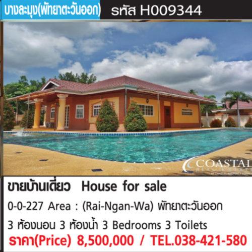 ขายบ้านเดี่ยว พัทยาตะวันออก (House for sale)