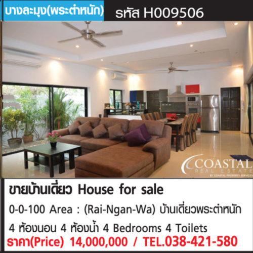 ขายบ้านเดี่ยว พระตำหนัก (House for sale)