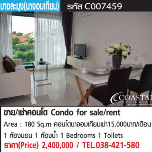 ขาย/เช่า คอนโด นาจอมเทียน (Condo for sale/rent)