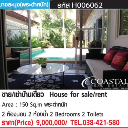 ขาย/เช่า บ้านเดี่ยว พระตำหนัก (House for sale/rent)