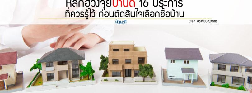หลักฮวงจุ้ยบ้านดี 16 ประการ  ที่ควรรู้ไว้ ก่อนตัดสินใจเลือกซื้อบ้าน
