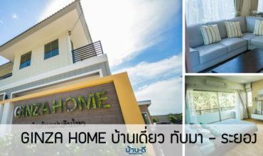 [บ้านระยอง] GINZA HOME  บ้านเดี่ยว ทับมา – ระยอง