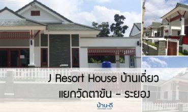 [บ้านระยอง] J Resort House แยกวัดตาขัน บ้านฉาง – ระยอง
