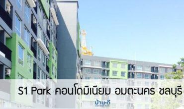 [บ้านชลบุรี] S1Park อมตะนคร