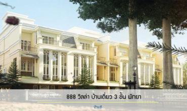 [บ้านชลบุรี] 888 วิลล่า บ้านเดี่ยว 3 ชั้น พัทยา