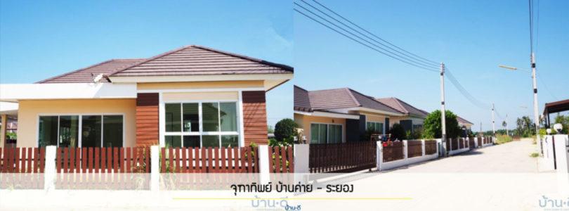 [บ้านระยอง] จุฑาทิพย์ บ้านค่าย – ระยอง