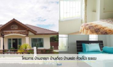 [บ้านระยอง] โครงการ บ้านอารยา บ้านเดี่ยว บ้านแฝด ห้วยโป่ง – เมืองระยอง