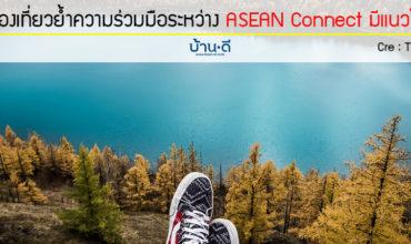 รมว.ท่องเที่ยวย้ำความร่วมมือระหว่าง ASEAN Connect มีแนวโน้มสดใส