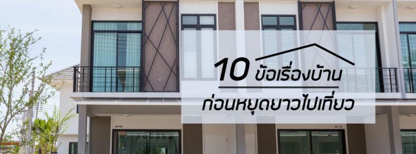 10 ข้อเรื่องบ้าน ก่อนหยุดยาวไปเที่ยว