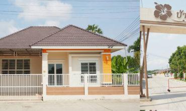 [บ้านระยอง] บ้านชบา 2 บ้านฉาง – หาดพยูน