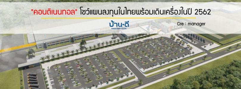 """""""คอนติเนนทอล"""" โชว์แผนลงทุนในไทยพร้อมเดินเครื่องในปี 2562"""