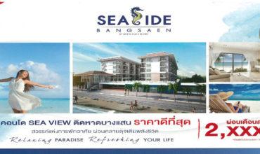 SEA SIDE คอนโดมิเนียม บางแสน-ชลบุรี