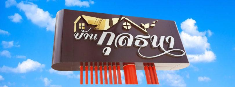 [บ้านชลบุรี] บ้านกุลธนา บ้านแฝด พานทอง– ชลบุรี
