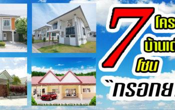 7 โครงการบ้านเด่น โซนกรอกยายชา-ระยอง