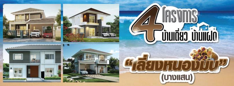 """4 โครงการ บ้านเดี่ยว บ้านแฝด """"เลี่ยงหนองมน"""" (บางแสน)"""