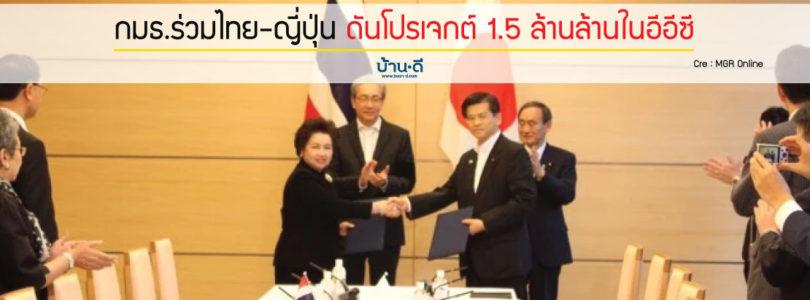 กมธ.ร่วมไทย-ญี่ปุ่น ดันโปรเจกต์ 1.5 ล้านล้านในอีอีซี