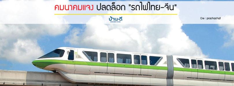 """คมนาคมแจง ปลดล็อก """"รถไฟไทย-จีน"""""""