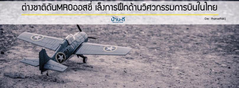 ต่างชาติดันMROอู่ตะเภา ออสซี่ เล็งการฝึกด้านวิศวกรรมการบินในไทย