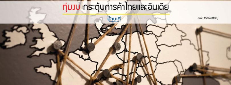 ทุ่มงบ กระตุ้นการค้าไทยและอินเดีย