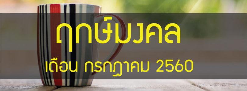 ฤกษ์มงคล เดือนกรกฎาคม 2560