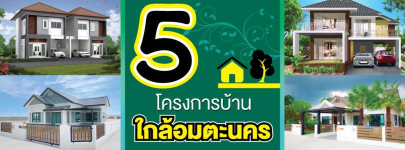 5 โครงการบ้านใกล้อมตะนคร (เฟส 10)
