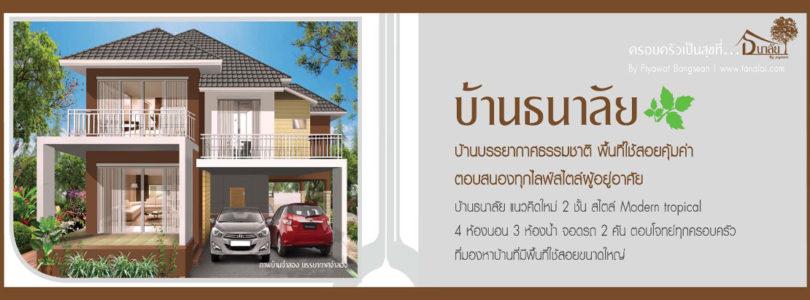 [บ้านชลบุรี] บ้านธนาลัย บ้านเดี่ยว บ้านแฝด  บ้านบึง