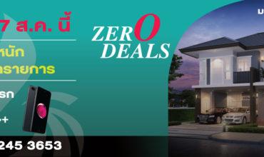 Zero Deals มาลิน วิลเลจ 25-27 ส.ค. 60 นี้ โปรจัดหนัก ฟรี! ทุกรายการ พิเศษ!!5 ยูนิตแรกรับเพิ่ม I Phone 7+