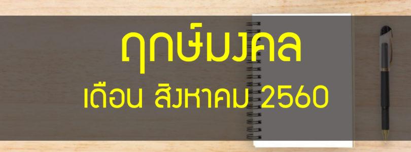 ฤกษ์มงคล เดือน สิงหาคม 2560